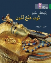Juliet Kerrigan Discovering Tutankhamun`s Tomb