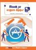 <b>Serge de  Beer, Annemarie van  Essen</b>,Maak je eigen apps