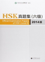 Xu Lin Official Examination Papers of HSK - Level 6 2014 Edition