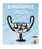 Kantharos. Lese- und Arbeitsbuch, Griechisches Unterrichtswerk