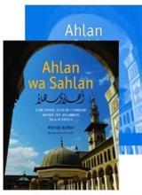 Alosh, Mahdi Ahlan Wa Sahlan