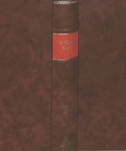 Lipphardt, Walter Die Geistlichen Spiele Des Sterzinger Spielarchivs: Band 1