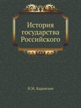 Istoriya Gosudarstva Rossijskogo