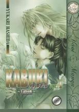 Hashida, Yukari Kabuki, Volume 4