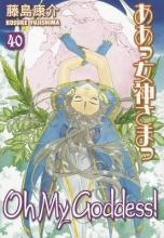 Fujishima, Kosuke Oh My Goddess! 40