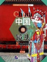 Wang Tao China Focus - Intermediate Level II: Art