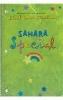 Codell, Esme Raji, Sahara Special