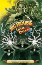 Powell, Eric Big Trouble in Little China