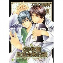 Koujima, Naduki Great Place High School, Volume 3