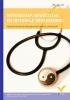 N.  Westerman, H.A. van Wietmarschen,Wetenschap, bewustzijn en integrale geneeskunde