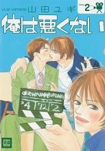 Yamada, Yugi Dont Blame Me Volume 2 (Yaoi)