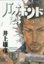 Inoue, Takehiko Vagabond 23