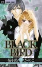 Sakurakouji, Kanoko Black Bird 07