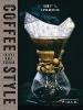 Friedrichs, Horst A.,Coffee Style