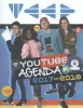 ,<b>YouTube Schoolagenda  2017/2018</b>