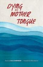 Roja Chamankar,   Blake Atwood Dying in a Mother Tongue
