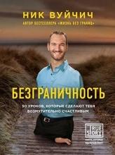 Vujicic, Nick Bezgranichnoct`. 50 urokov, kotorye sdelajut tebja vozmutitel`no schastlivym