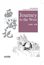 Wu Chengen Journey to the West