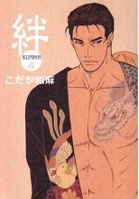 Kodaka, Kazuma Kizuna Volume 4 Deluxe Edition (Yaoi)
