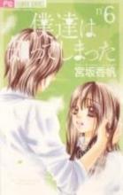 Miyasaka, Kaho Lebe deine Liebe 06