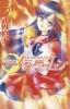 Takeuchi, Naoko,Pretty Guardian Sailor Moon 03