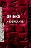 <b>Woordenboek Grieks-Nederlands</b>,