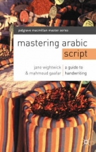 Jane Wightwick,   Mahmoud Gaafar Mastering Arabic Script: A Guide to Handwriting