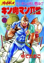 Yudetamago Ultimate Muscle, Volume 12