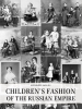 Alexander  Vasiliev,Childrens fashion of the Russian empire