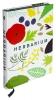 Caz  Hildebrand,HERBARIUM - Kweken.Koken.Genezen