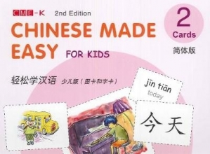 Y Ma Chinese Made Easy For Kids 2 - flashcards. Simplified character version