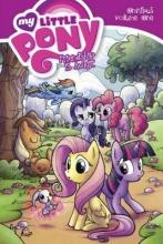 Cook, Katie My Little Pony Omnibus, Volume 1