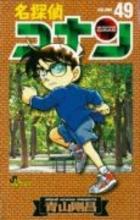 Aoyama, Gosho Detektiv Conan 49