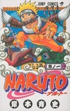 Kishimoto, Masashi Naruto 1