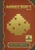 <b>Het offici&euml;le Minecraft Redstone  Handboek</b>,
