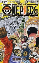 Oda, Eiichiro One Piece Vol.70