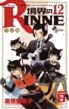 Takahashi, Rumiko Kyokai no RINNE 12