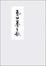 Guorui, Jiao Qigong Yangsheng - Ein Lehrgedicht
