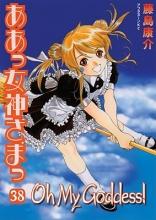 Fujishima, Kosuke Oh My Goddess! 38