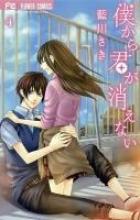 Aikawa, Saki Für immer mein 04