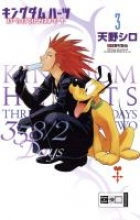 Amano, Shiro Kingdom Hearts 358/2 Days 03