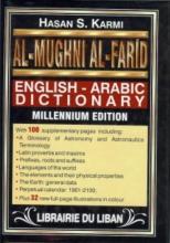 Hasan Karmi , Engels Arabisch woordenboek groot