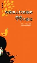 Hans  Kaldenbach Yü helanren da jiaodao de jiushijiu ge jianyi