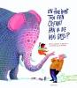 E. van Os, E. van Lieshout,En hoe komt toch een olifant aan al die kilo`s grijs?
