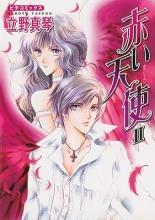Tateno, Makoto Red Angel, Volume 2
