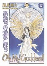 Fujishima, Kosuke Oh My Goddess! 17