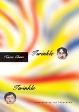 Ekuni, Kaori Twinkle Twinkle