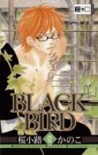 Sakurakouji, Kanoko Black Bird 12