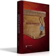 Jamal  Ahajjaj Het leven van de Profeet Mohammed (vrede zij met hem)