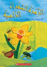 SCHOLASTIC BRIGHT YELLOW FLOWER